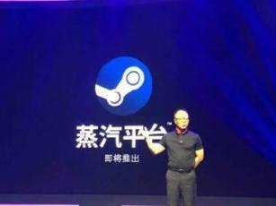 """专为中国玩家打造 Steam中国正式宣布定名""""蒸汽平台"""""""