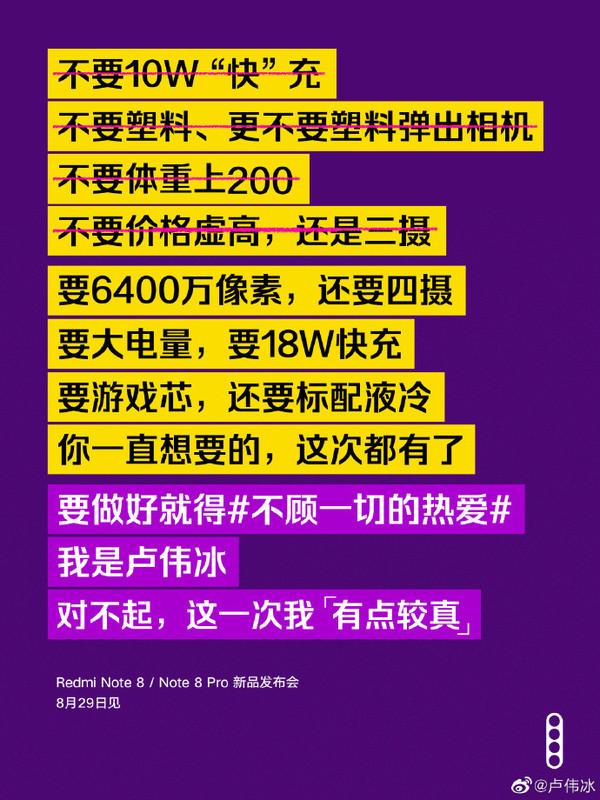 卢伟冰爆料红米Note 8海报