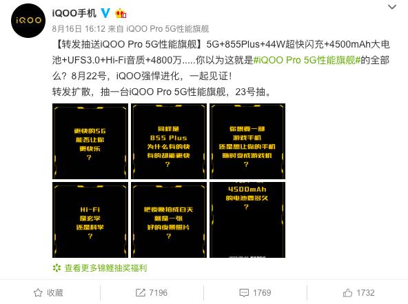 iQOO Pro发布会倒计时1天:5G全速进化性能依旧强悍