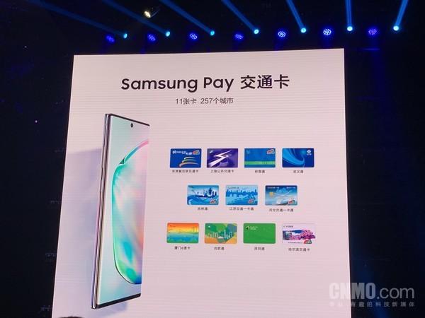 Samsung Pay支持257个城市的11张公交卡