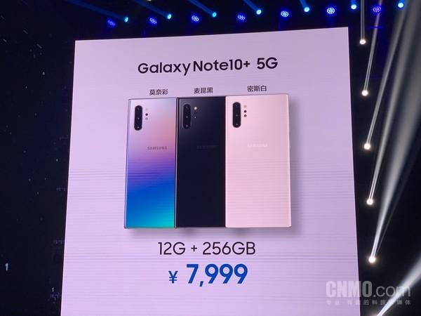 三星Note10+ 5G版售价7999元