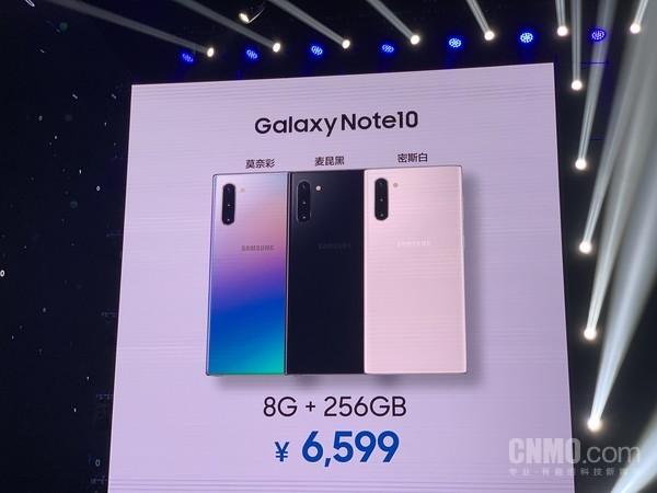 三星Note10售价6599元