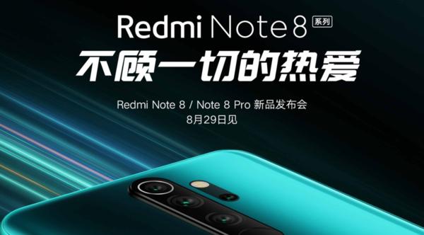 红米Note 8开启预约