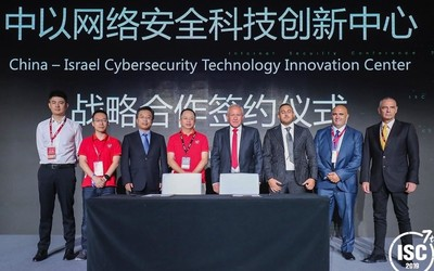网络安全是未来发展关键 360与以色列达成战略合作