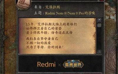"""为了部落!Redmi和《魔兽世界》正式进入""""结盟模式"""""""