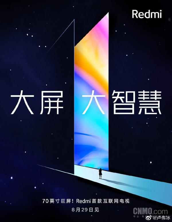 红米70英寸巨屏电视4000块能拿下吗?卢伟冰:有惊喜