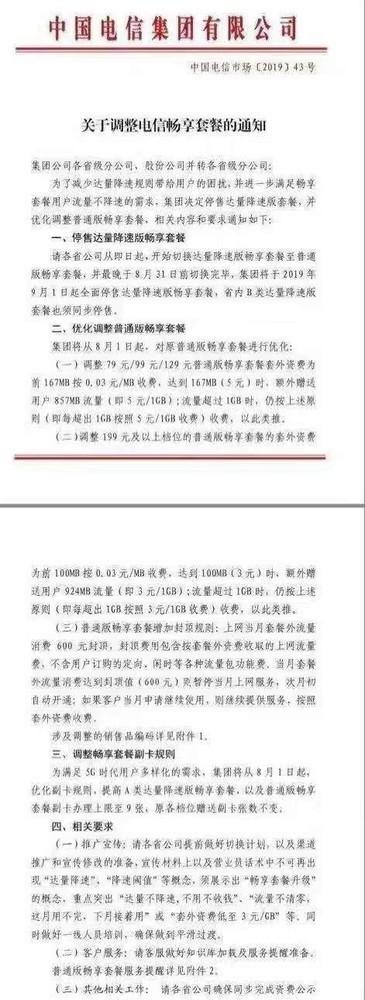 中国电信内部文件(图片来源网络)