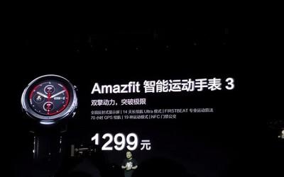 华米科技Amazfit年度旗舰发布 双芯双系统 售价1299元