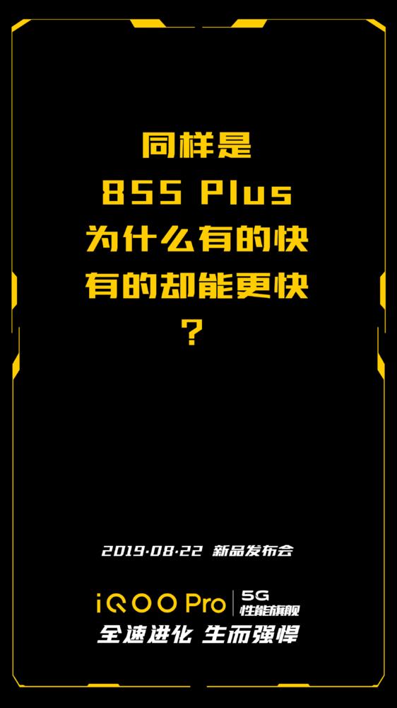 好马配好鞍:你的手机配得上骁龙855 Plus 吗?