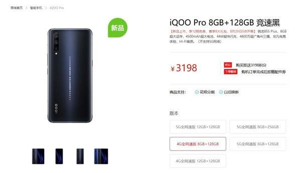 iQOO Pro售3198元起