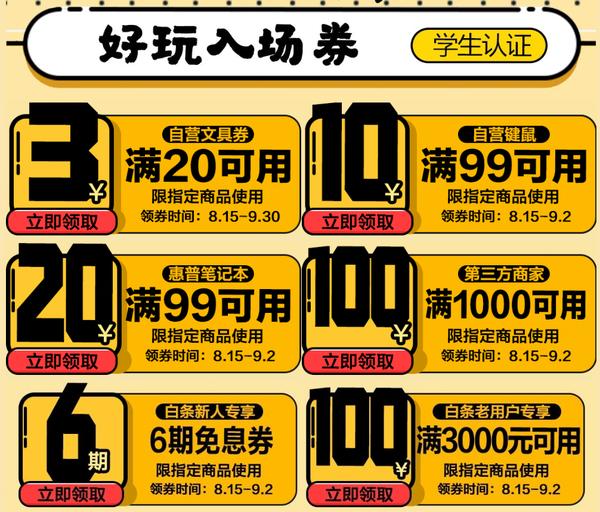 学生党开学福利都在京东 不踩坑开学季清单值得拥有