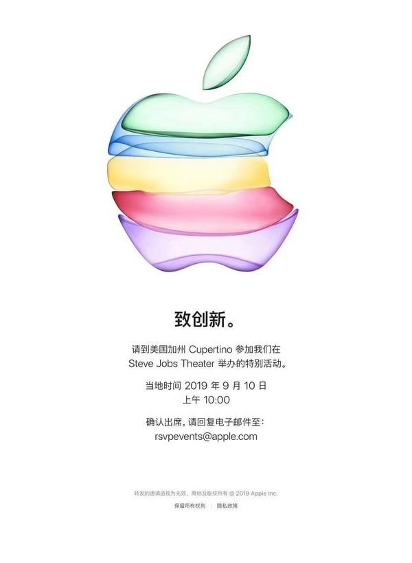 早报:一加7T配置曝光/苹果秋季发布会邀请函公布