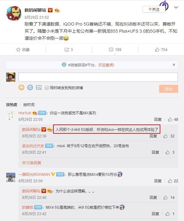 <b>小米9 5G版9月公布 骁龙855 Plus售价刚得过iQOO吗?</b>