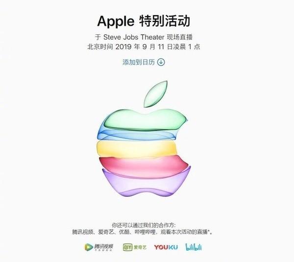 <b>苹果新品发布会定档9月10日 但你的旧iPhone要贬值了</b>