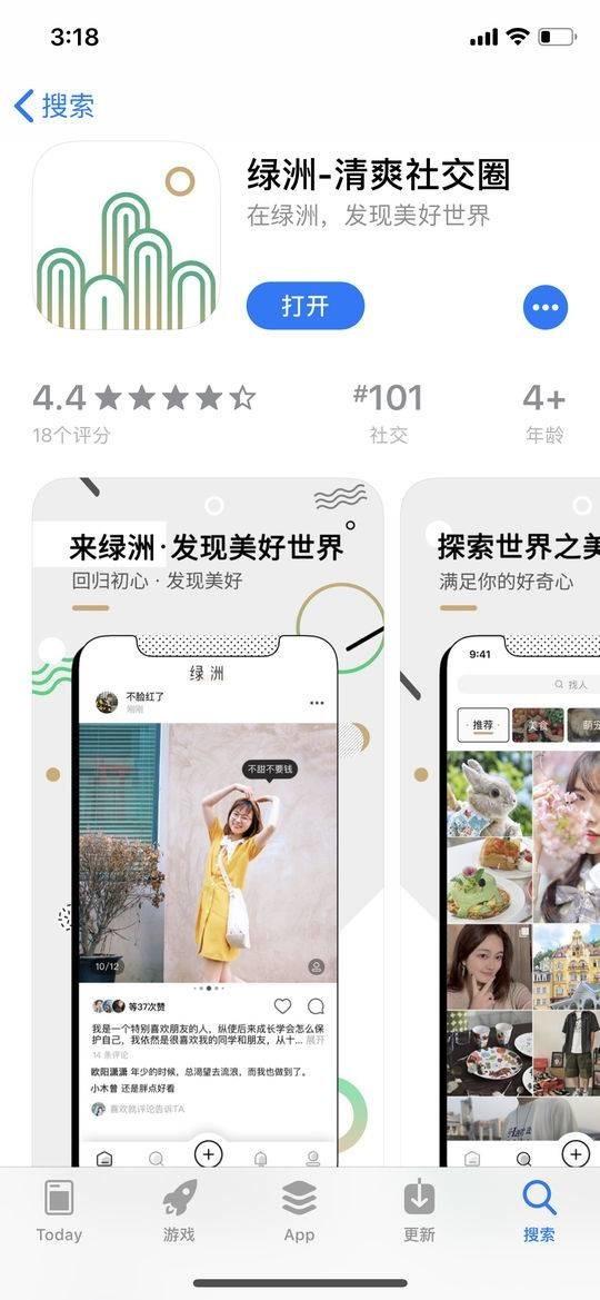 """新浪微博发布最新社交APP""""绿洲"""" 界面神似Instagram"""
