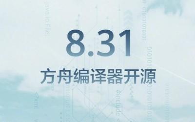 华为方舟编译器明日正式开源 目前20余款机型已适配