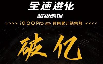 5G手机有多受欢迎?iQOO Pro 5G预售累计销售额破亿