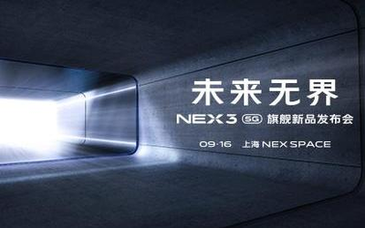 vivo NEX 3 5G定檔9月16日!未來無界 瀑布屏敬請期待