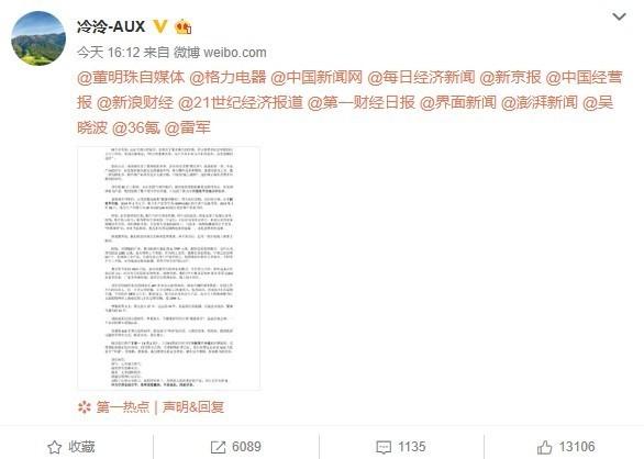 """事件再升级 奥克斯家电事业部总裁回应董明珠""""周一见"""""""