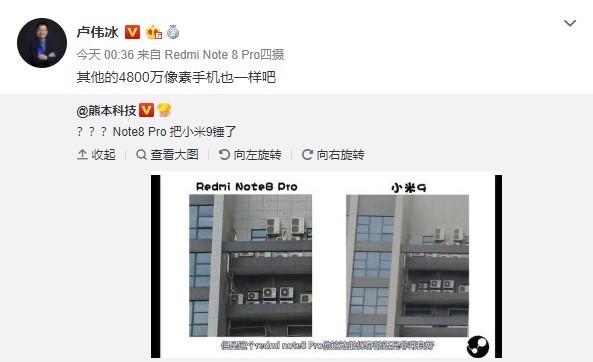 卢伟冰回应红米Note 8 Pro拍照解析力强于小米9
