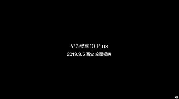 华为畅享10 Plus官宣!9月5日西安发布/配色似曾相识