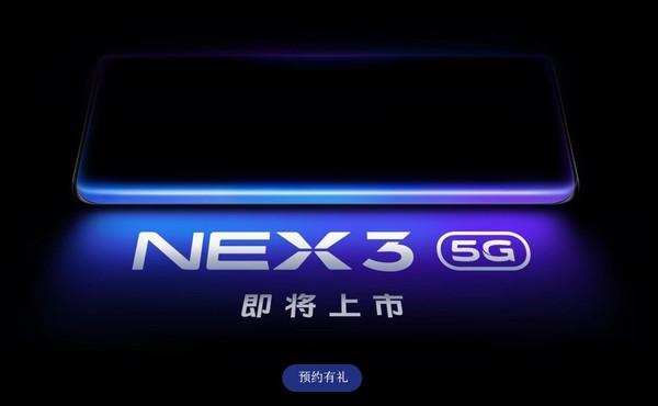 <b>vivo NEX 3 5G开启预约 骁龙855 Plus加持9月正式发布</b>