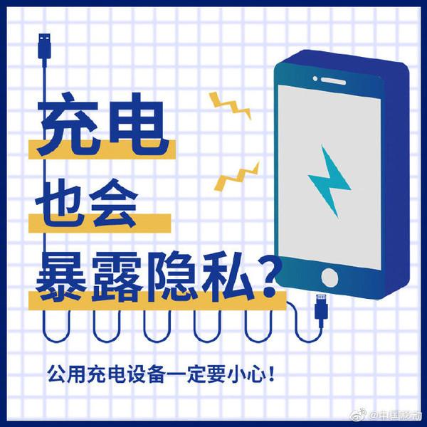 手机充电暴露隐私?中国移动7招教你规避隐私泄露