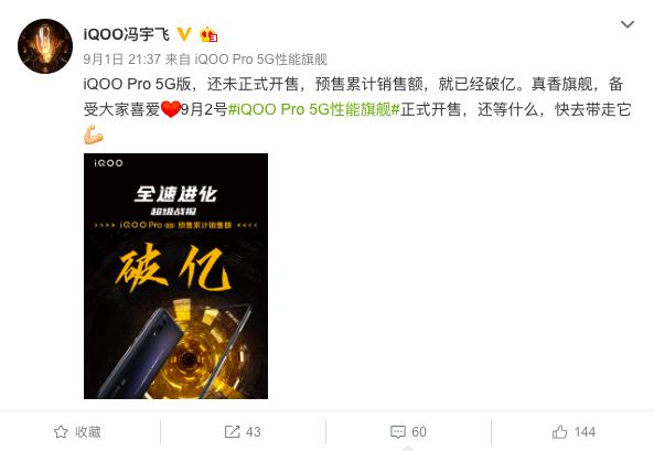 <b>iQOO Pro 5G版预售销售额破亿 线下抢购热一机难求</b>