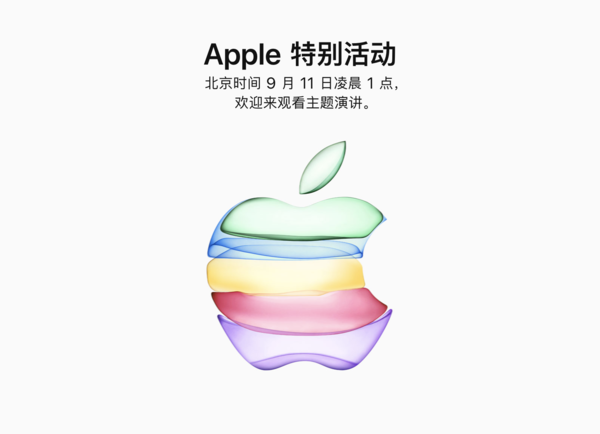 三分钟看完iPhone 11/Apple Watch Series 5全部亮点