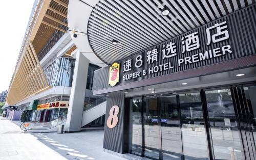 新店 | 速8精选酒店重庆北站北广场店正式开业