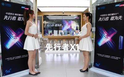 真机上手 中国移动在京召开中国移动先行者X1品鉴会