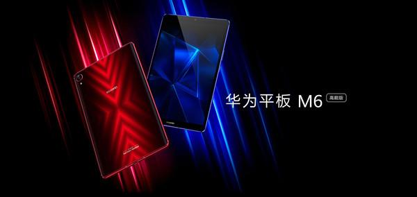 华为平板M6高能版明天开售 麒麟980/6GB运存2699起