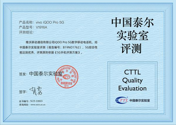 "iQOO Pro获中国泰尔实验室""认证"" 销售额轻松突破2亿元"