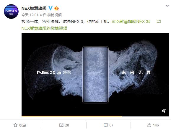 vivo NEX 3将取消按键?官方视频发布 9月16号揭晓