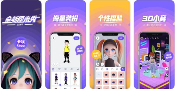 "<b>QQ旗下首款捏脸产品""卡噗""APP上线 3D QQ秀可还行?</b>"