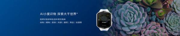 華為兒童手表3系列