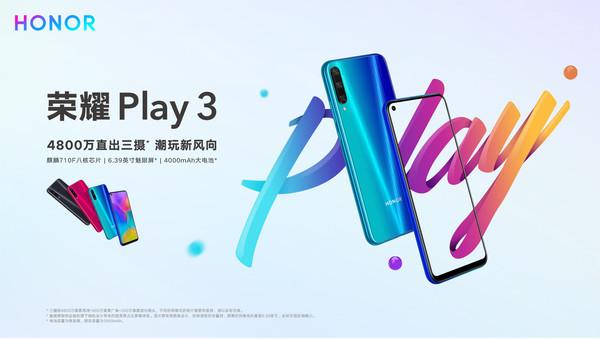 硬件直出48MP!荣耀Play3售价999元起明日开启预订