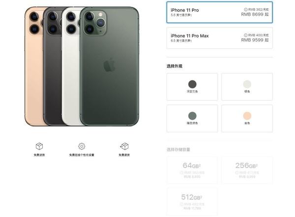 iPhone 11 Pro售价