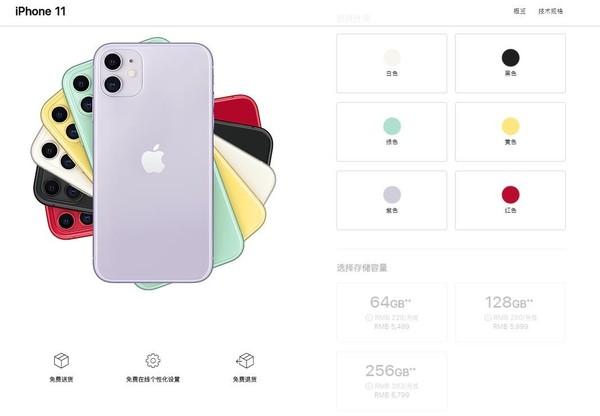iPhone 11售价