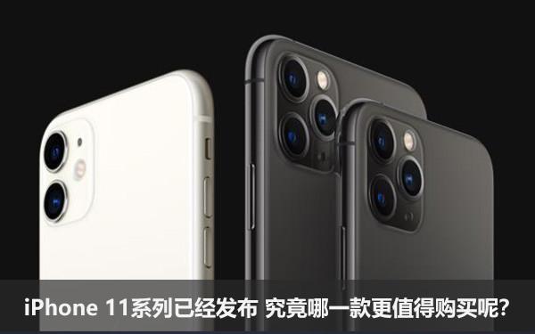 iPhone 11系列已��l布 究竟哪一款更值得��I呢?