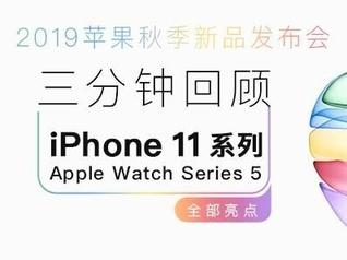 2019苹果秋季新品发布会三分钟回顾