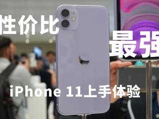【极速上手】性能更强 价格更低 iPhone 11现场上手体验