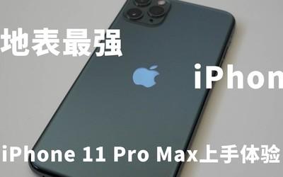 【极速上手】地表最强iPhone!iPhone 11 Pro Max现场上手体验
