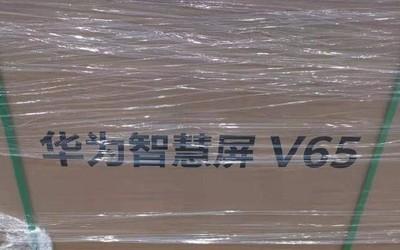 华为智慧屏V65更多细节曝光 星际黑配色/杜比音效