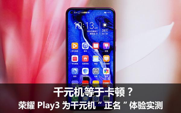 """千元机等于卡顿?荣耀Play3为千元机""""正名""""体验实测"""
