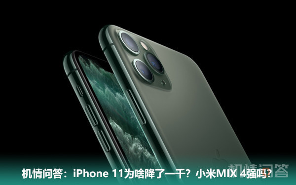 �C情��答:iPhone 11�樯督盗艘磺В啃∶�MIX 4���幔�