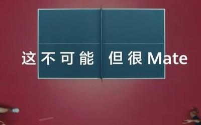 华为Mate 30系列新功能曝光 侧边操控玩法出乎意料