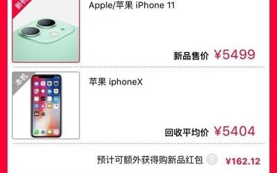 闲鱼以旧换新最低仅需95元就能买到一部全新iPhone11