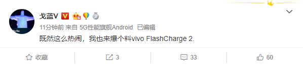vivo FlashCharge 2快充将发布