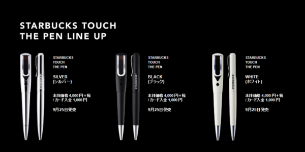 "星巴克NFC钢笔""Starbucks Touch: The Pen"""